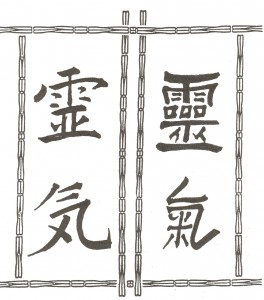 """Reiki"" written in Japanese. Right side is formal characters, left side is simplified characters."